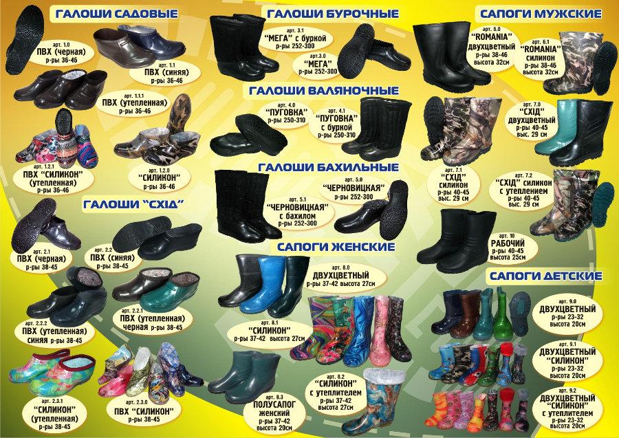 резиновая обувь оптом