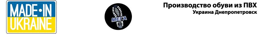 Галоши и резиновые сапоги оптом Украина Днепропетровск. Купить галоши и сапоги ЭВА оптом от производителя резиновой спецобуви